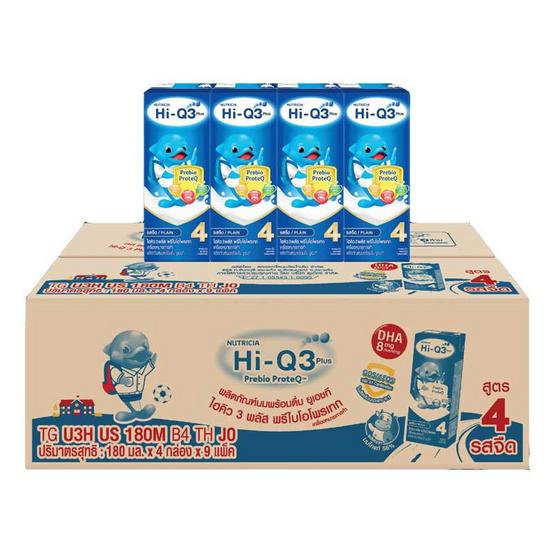ไฮคิว 3 พลัส นมUHT รสจืด 180 มล. (ยกลัง 36 กล่อง)