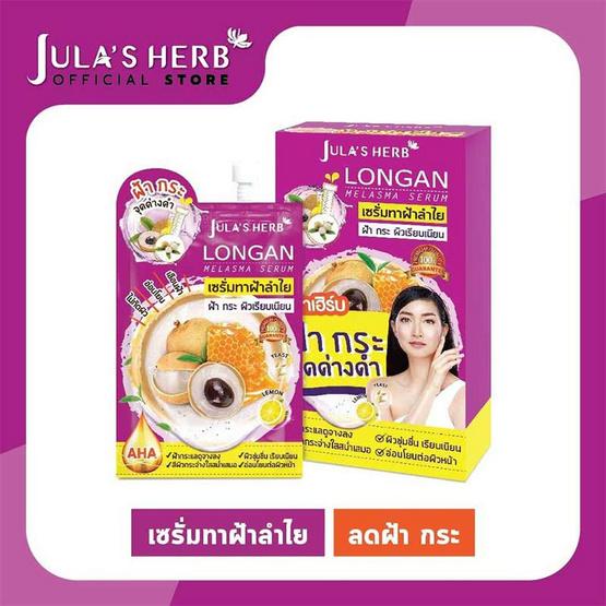 Jula Herb จุฬาเฮิร์บ ลองแกนเมลาสม่าเซรั่ม 8 มล. (6 ชิ้น/กล่อง)