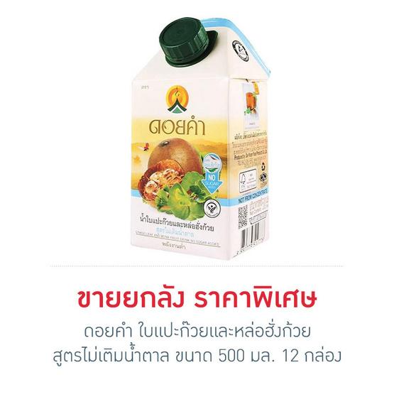 ดอยคำ ใบแปะก๊วยและหล่อฮั่งก้วยไม่เติมน้ำตาล 500 มล. ขายยกลัง (12 กล่อง)