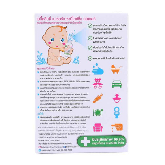 Babycleansy Natural Sanitizing Water 100 ml. (แพ็คคู่)