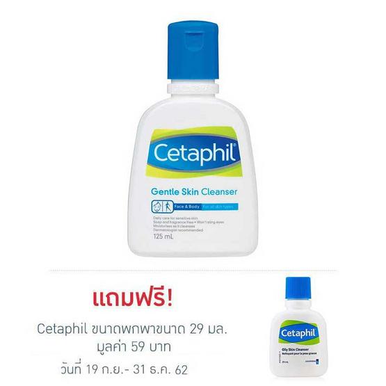 Cetaphil เจนเทิล สกิน คลีนเซอร์ 125 มล.
