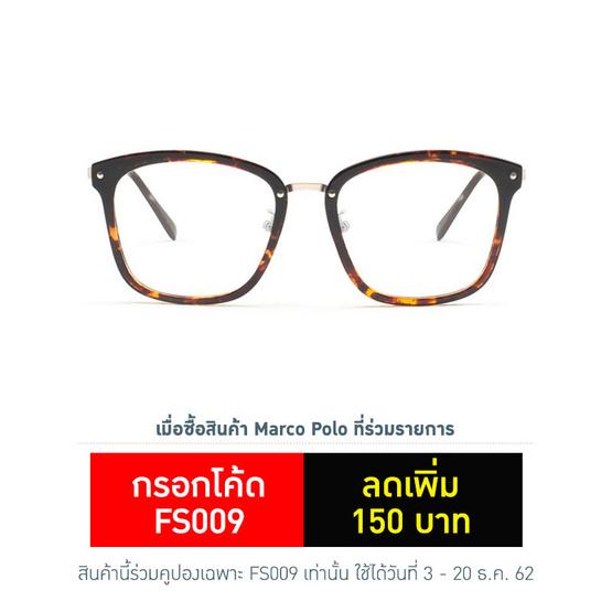 Marco Polo กรอบแว่นตา รุ่นEMDU5853 DBR สีน้ำตาลกระ