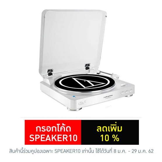 เครื่อง Audio-Technica รุ่น LP60 BT