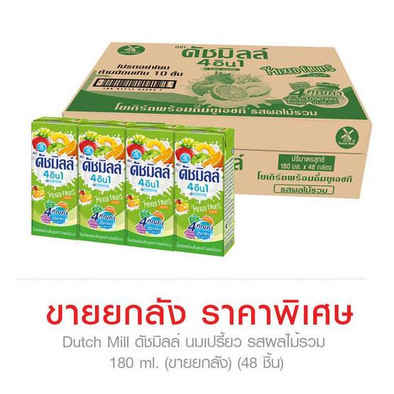ดัชมิลล์ นมเปรี้ยว รสผลไม้รวม 180 มล. ยกลัง 48 กล่อง