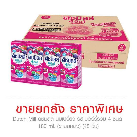 ดัชมิลล์ นมเปรี้ยว รสเบอร์รี่รวม 4 ชนิด 180 มล. (ยกลัง 48 กล่อง)