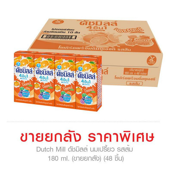 ดัชมิลล์ นมเปรี้ยว รสส้ม 180 มล. (ยกลัง 48 กล่อง)