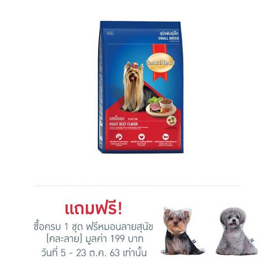 สมาร์ฮาร์ท สุนัขพันธุ์เล็ก รสเนื้ออบ 10kg