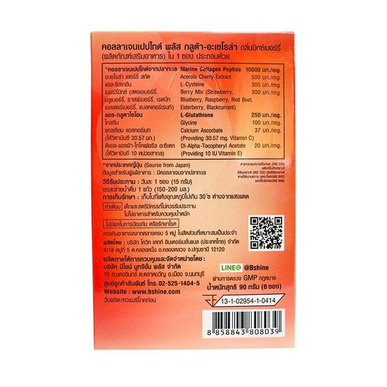 บีไชน์ คอลลาเจนเปปไทด์ พลัส กลูต้า-อะเซโรล่า กลิ่นมิกซ์เบอร์รี่ 15 กรัม แพ็ค 6