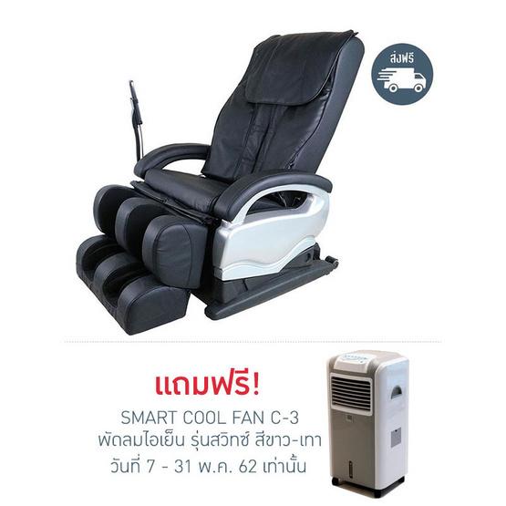 WELNESS เก้าอี้นวดไฟฟ้า รุ่น YH-6600 สีดำ