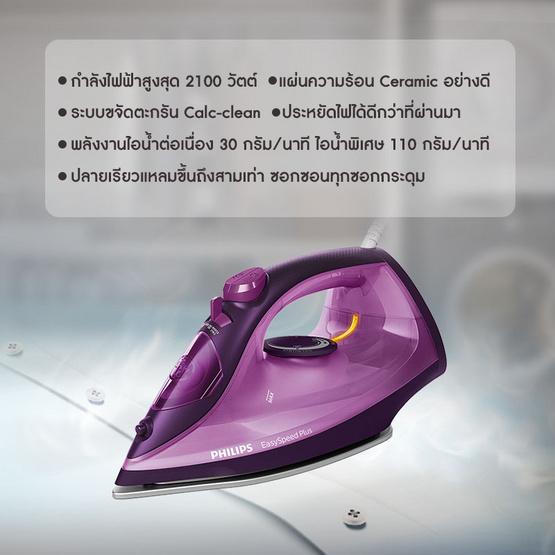Philips เตารีดไอน้ำ EasySpeed Plus GC2148/30