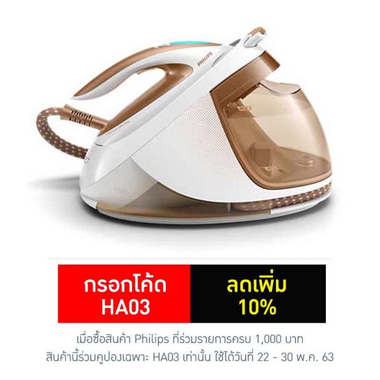 Philips เตารีดแรงดันไอน้ำ PerfectCare Elite Plus GC9670/50