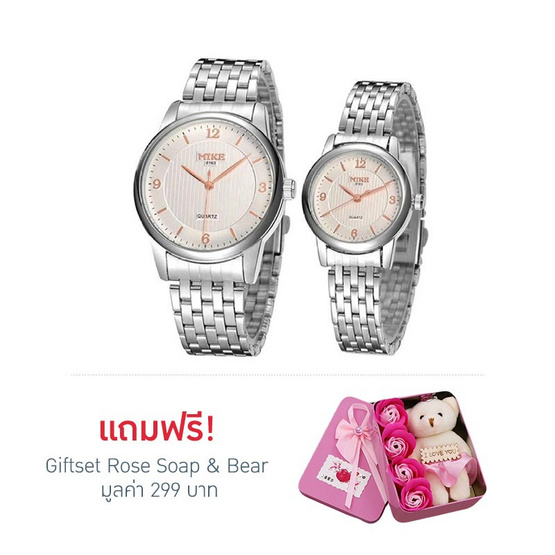 MIKE นาฬิกาข้อมือคู่รัก รุ่น M-8163 สีขาวเงิน (Golden Hands)