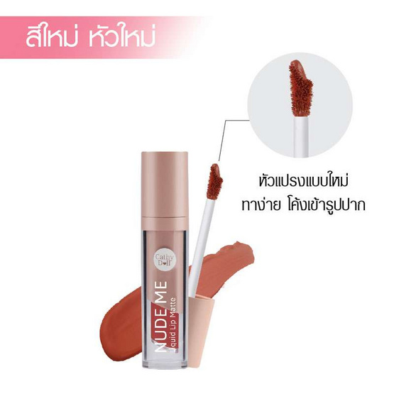 Cathy Doll Nude Me Liquid Lip Matte 4g #10 Hot Cha
