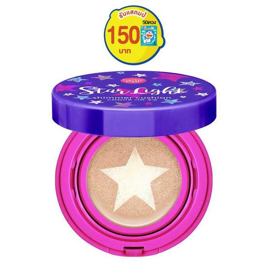 Cathy Doll Starlight Shimmer Cushion 12g