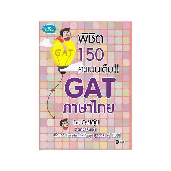 พิชิต 150 คะแนนเต็ม GAT ภาษาไทย โดย อ.ขลุ่ย