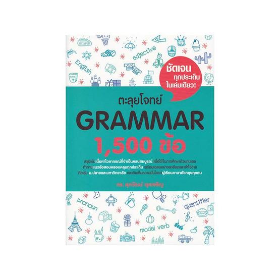 ตะลุยโจทย์ Grammar 1,500 ข้อ