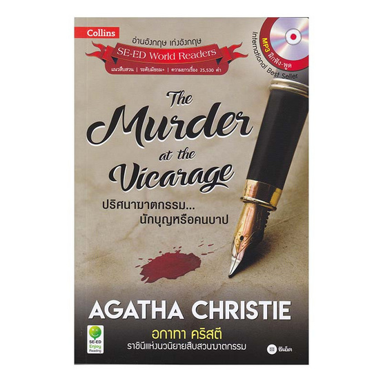Agatha Christie The Murder at the Vicarage