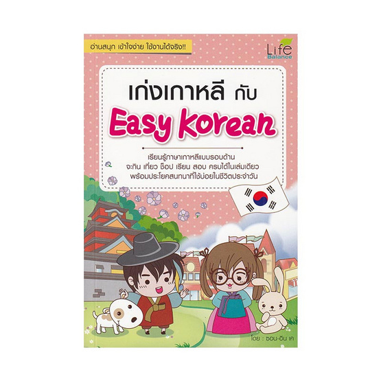 เก่งเกาหลีกับ Easy Korean