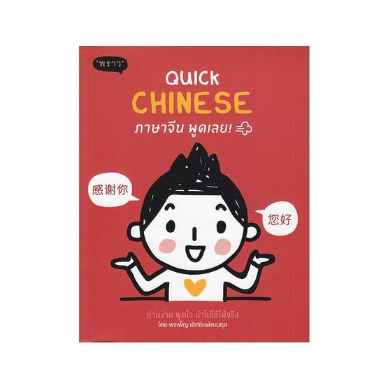 Quick Chinese ภาษาจีน พูดเลย!