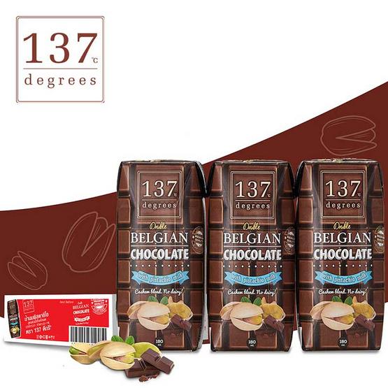 137 ดีกรี นมพิสตาชิโอ สูตรดับเบิลช็อคโกแลต ขนาด 180 มล. (ขายยกลัง)