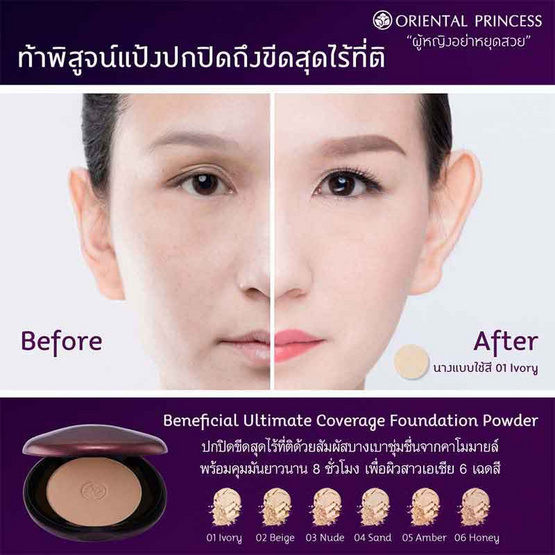 Oriental princess Beneficial Ultimate Coverage Foundation Powder No.01