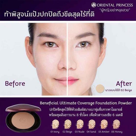 Oriental princess Beneficial Ultimate Coverage Foundation Powder No.02