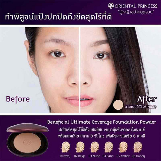 Oriental princess Beneficial Ultimate Coverage Foundation Powder No.03