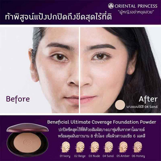 Oriental princess Beneficial Ultimate Coverage Foundation Powder No.04