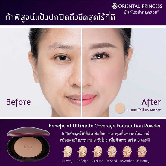 Oriental princess Beneficial Ultimate Coverage Foundation Powder No.05