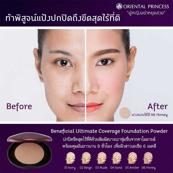 Oriental princess Beneficial Ultimate Coverage Foundation Powder No.06