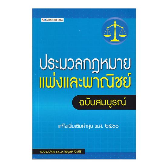 ประมวลกฎหมายแพ่งและพาณิชย์ ฉบับสมบูรณ์