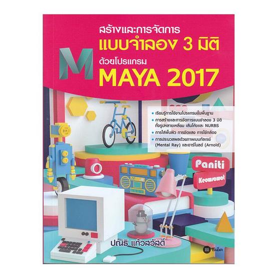 สร้างและการจัดการแบบจำลอง 3 มิติ ด้วยโปรแกรม Maya 2017