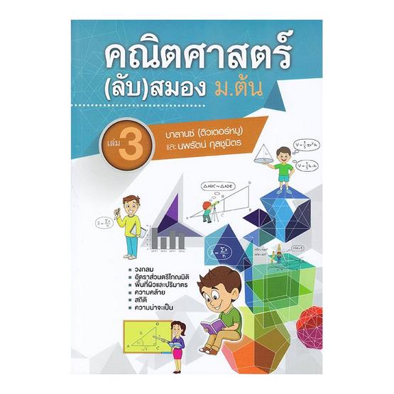 คณิตศาสตร์ (ลับ) สมอง ม.ต้น เล่ม 3