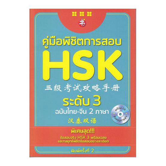 คู่มือเตรียมสอบ HSK ระดับ 3 (พิมพ์ครั้งที่ 2)