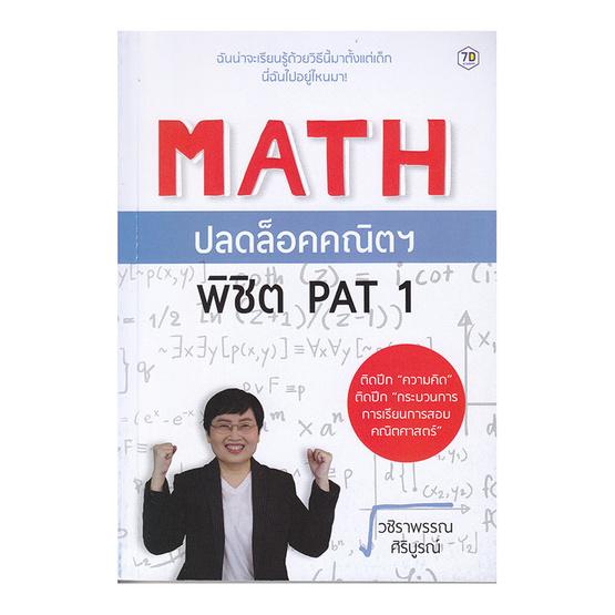MATH ปลดล็อคคณิตฯพิชิต PAT 1