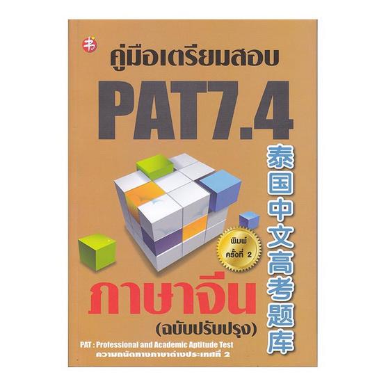 คู่มือเตรียมสอบ PAT 7.4 ภาษาจีน (ฉบับปรับปรุง)