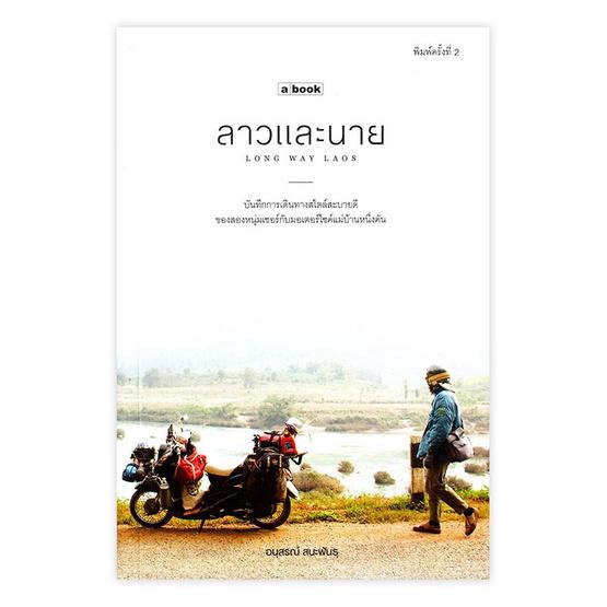 ลาวและนาย Long Way Laos