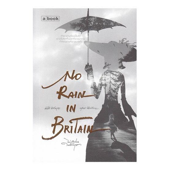 ไม่มีฝนในอังกฤษ : No Rain in Britain