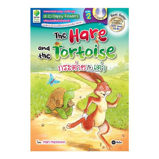 The Hare and the Tortoise กระต่ายกับเต่า + MP3