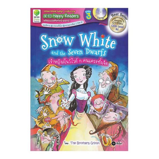 Snow White and the Seven Dwarfs : เจ้าหญิงสโนว์ไวต์กับคนแคระทั้งเจ็ด + MP3