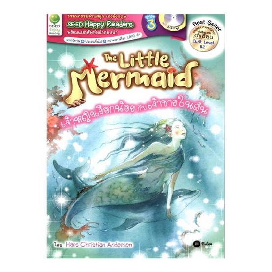 The Little Mermaid : เจ้าหญิงเงือกน้อยกับเจ้าชายในฝัน + MP3