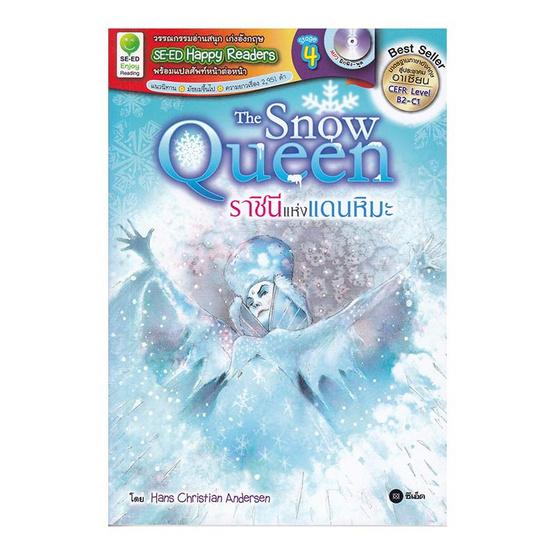 The Snow Queen ราชินีแห่งแดนหิมะ + MP3