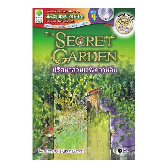 The Secret Garden : ปริศนาสวนแห่งความลับ + MP3