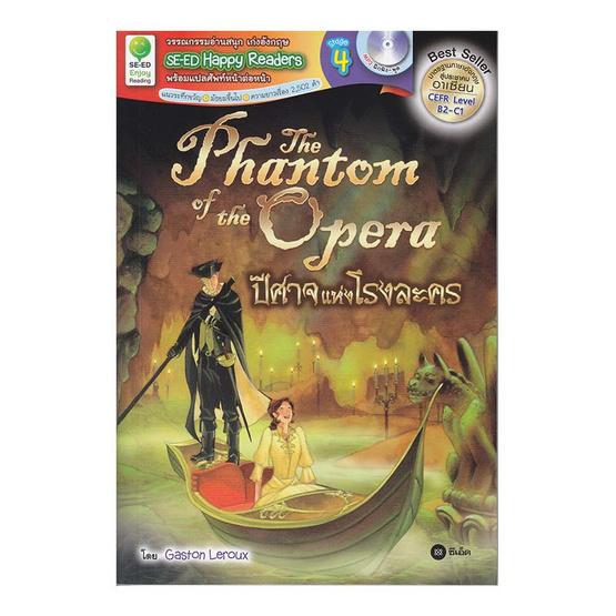 The Phantom of the Opera ปีศาจแห่งโรงละคร + MP3