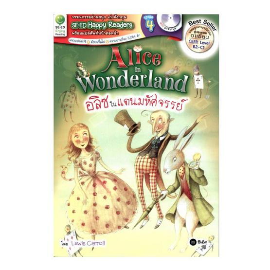 Alice in Wonderland อลิซในแดนมหัศจรรย์ + MP3