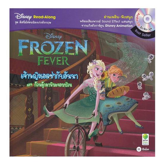 Frozen Fever เจ้าหญิงเอลซ่ากับอันนา ตอน ก๊วนตุ๊กตาหิมะจอมป่วน + CD