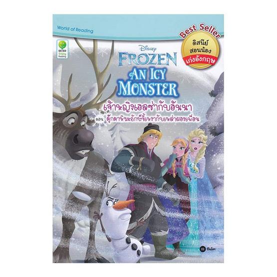 An Icy Monster เจ้าหญิงเอลซ่ากับอันนา ตอน ตุ๊กตาหิมะยักษ์ขี้เหงากับเหล่าผองเพื่อน