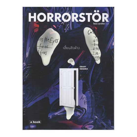 Horrorstor เฮี้ยนสิงห้าง