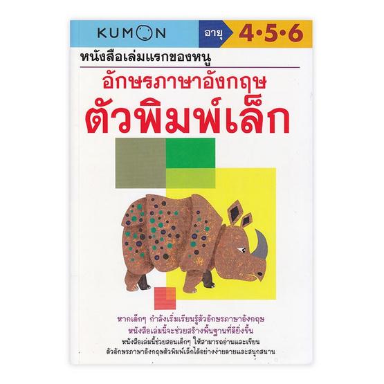 kumon อักษรภาษาอังกฤษ ตัวพิมพ์เล็ก (talking pen) (หนังสือเล่มแรกของหนู)