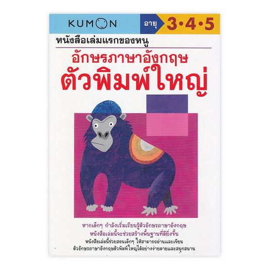 kumon อักษรภาษาอังกฤษ ตัวพิมพ์ใหญ่ (talking pen) (หนังสือเล่มแรกของหนู)